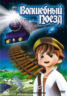 Волшебный поезд / Night on the Milky Way Railway (2008)